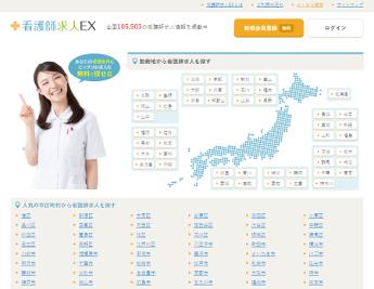 看護師求人EXホームページ